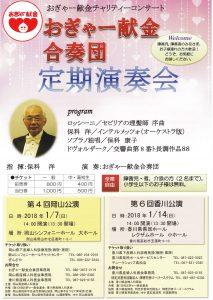 第3回岡山公演チラシ表