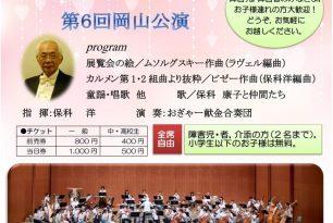 岡山公演(2019/10/6)のチラシができました!