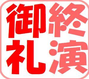御礼:2019年岡山・香川公演終了